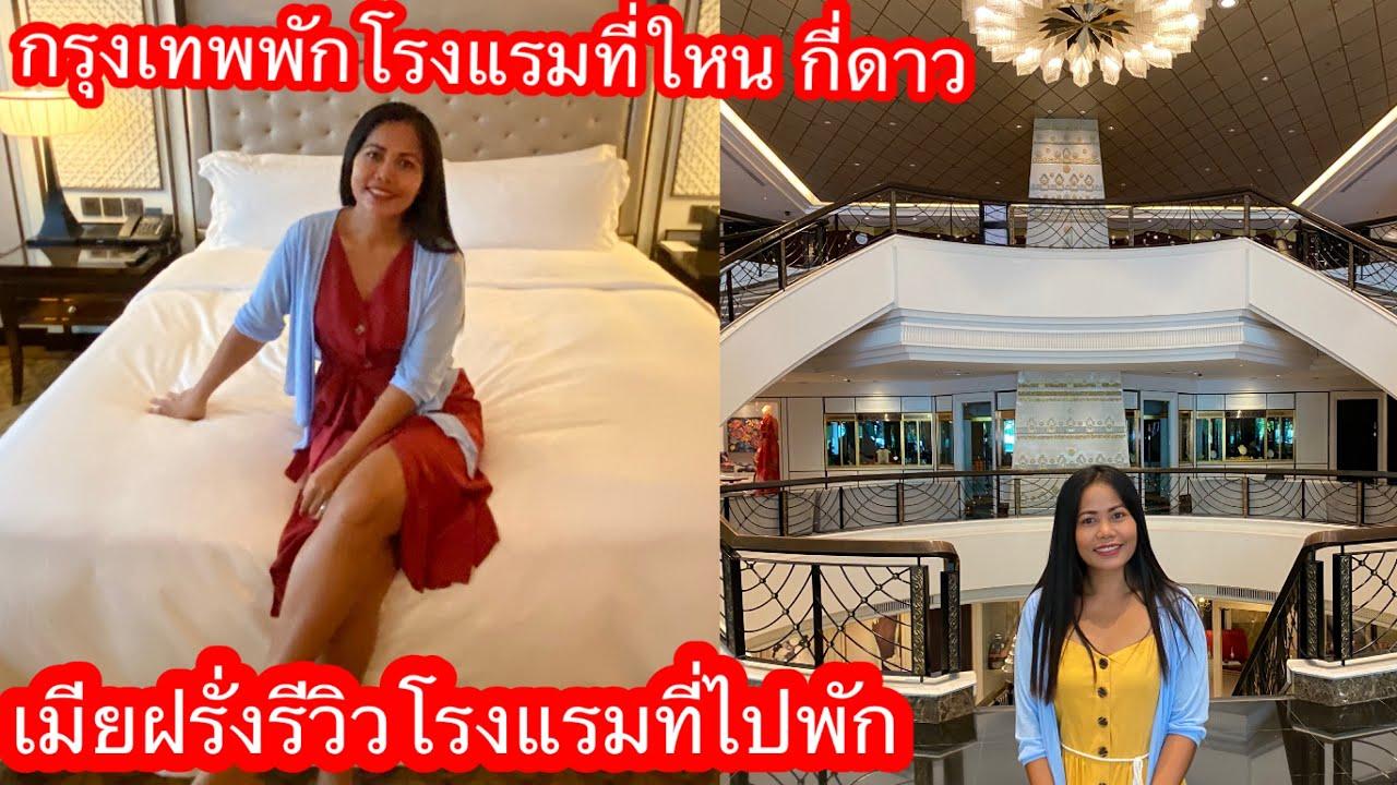 รีวิวโรงแรมที่ไปพักที่กรุงเทพ ที่ใหน กี่ดาว สวยใหม    Review The Athenee Hotel Bangkok