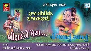 Bhiksha Dene Maiya   Raja Gopichand Raja Bharthari Full Story   સંગીત રૂપક નાટક   RDC Gujarati