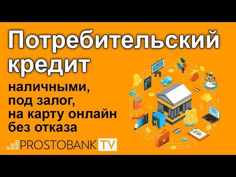 Кредит наличными от 21 года украина