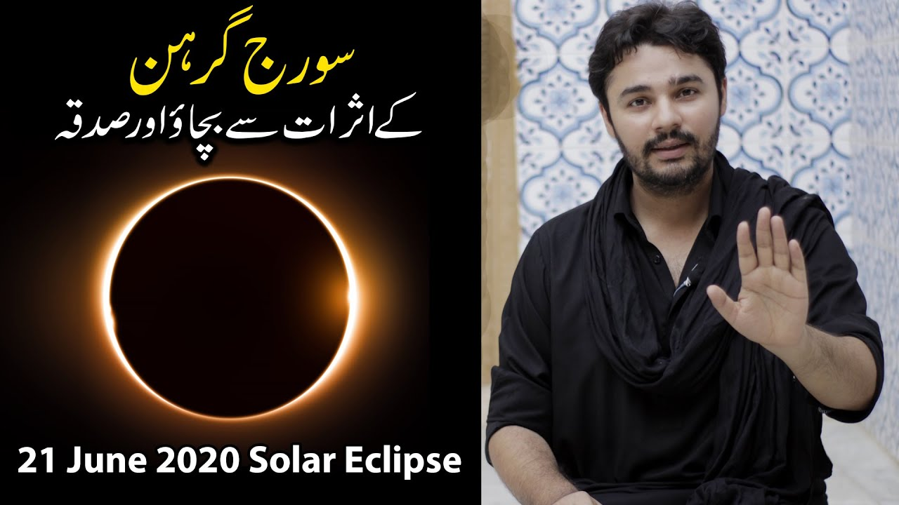 Surya Grahan 21 June 2020 Time Sadqa | Suraj Grahan सूर्य ग्रहण  سورج گرہن Solar Eclipse Mehrban Ali