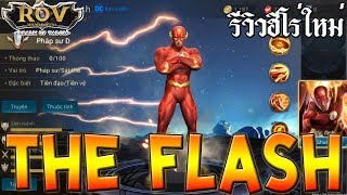 Garena RoV Thailand : รีวิวฮีโร่ใหม่จากค่าย DC THE FLASH วีรบุรุษเร็วเหนือแสง