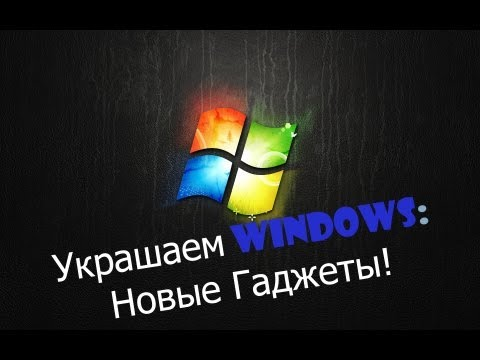 Многофункциональные гаджеты для Windows 7 различных