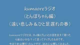 kumaore ラジオって、恥ずかしながら、まあ遊びでDJ風に話を交えて歌...