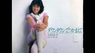 矢野良子 1981年9月21日発売.