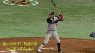 阪神タイガース 糸井嘉男2017新応援歌 東京ドーム thumbnail