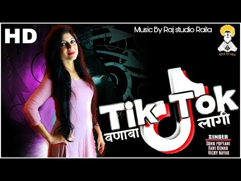 Rajasthani DJ Hit Song 2019 || Tik Tok बणाबा लागी || Party DJ Song 2019 || Full HD Video