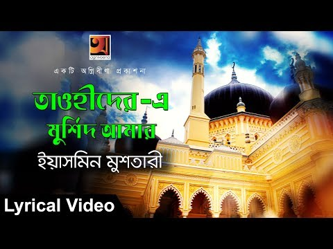 Bangla Islamic Song 2018 | Towhideri Murshid Amar | Yasmin Mushtari | Official Lyrical Video
