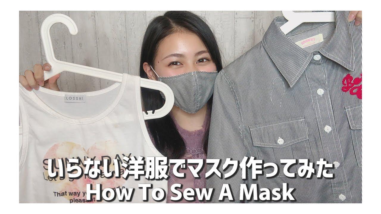 【DIY】オリジナルエコマスク作ってみた-How To Sew A Mask -