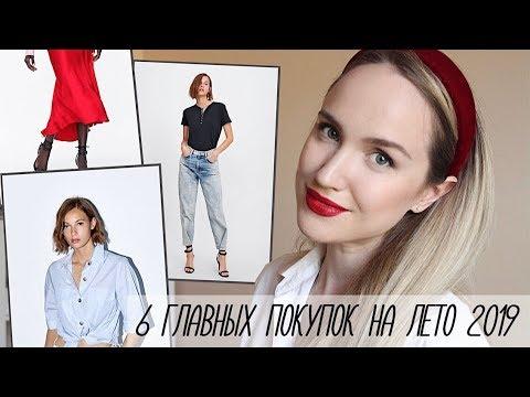 6 ГЛАВНЫХ МОДНЫХ ПОКУПОК ЭТОГО ЛЕТА | AlenaPetukhova