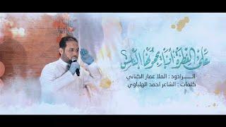 على الفطرة اذا يحجونها الناس -  الملا عمار الكناني - 2021