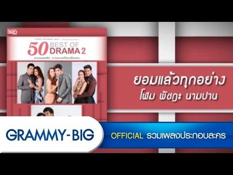 รวมเพลงดัง จากหลากหลายละครที่คุณชื่นชอบ - MP3 50 Best Of Drama 2 [GRAMMY BIG]