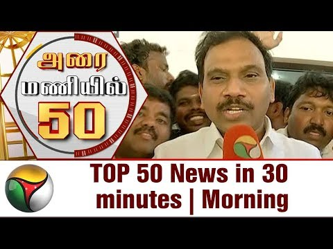 Top 50 News in 30 Minutes | Evening | 23/12/17 | Puthiya Thalaimurai TV