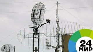 Общий щит: Генштабы СНГ обсудили в Казани создание единой радиолокационной сети - МИР 24