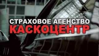 видео Страхование ОСАГО КАСКО круглосуточно