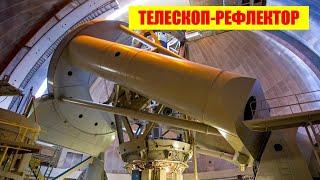 видео Как устроен телескоп