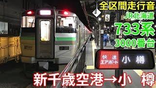 [全区間走行音]JR北海道733系3000番台(快速エアポート)  新千歳空港→小樽(2019/11)