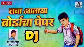 Java Aalaya Boardacha Paper DJ Marathi Lokgeet Sumeet Music