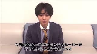 中島健人(Sexy Zone)主演ドラマ ドロ刑のメッセージ動画です。 ※FC限定...