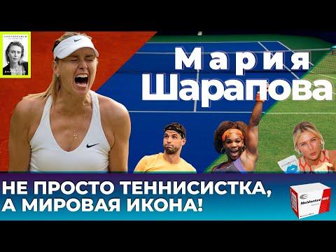 Почему МАРИЯ ШАРАПОВА лучшая спортсменка России?