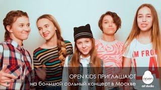 Open Kids  - приглашение на большой сольный концерт в Москве  - 17 апреля