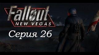 Fallout New Vegas: Прохождение. Серия 16 - Крышки со звездой