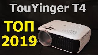 TouYinger T4 Лучший проектор 2019, из Китая до 120 долларов.