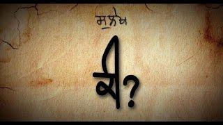ਸੁਲੇਖ | ਕੀ ? | By Prof. Darshan Singh Komal | J.J Hans | DHayer