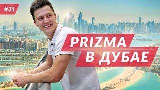 Бизнес-тур в Эмираты. Инвестиции в недвижимость. PRIZMA клуб в Дубае. Артем Майдан