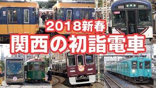 関西の初詣電車 2018年新春(近鉄・JR・京阪・南海・阪堺電車・阪急)