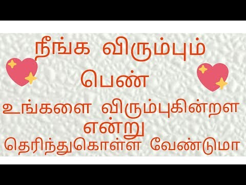 (LOVE TIPS)HOW TO KNOW IF A GIRLS .LIKE U 5 SINGS TO GIRLS LIKE U IN TAMIL
