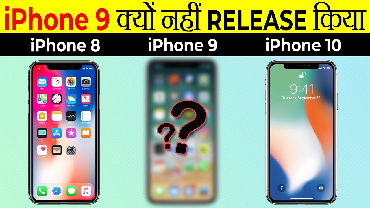 iPhone 9 क्यों Release नहीं हुआ? | Why Apple Skipped The iPhone 9? | Most Amazing Facts | FE Ep#60