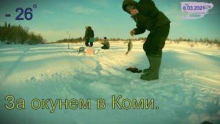 Рыбалка на ОКУНЯ в КОМИ Первая весенняя