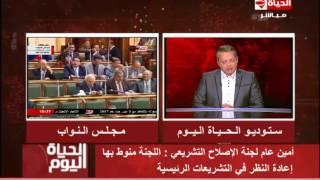 فيديو.. «الإصلاح التشريعي»: تعديل قانون الإجراءات الجنائية قريبا