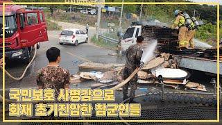 국민보호 사명감으로 민간화물차량 화재 초기진압한 참군인…