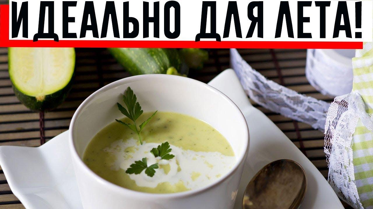 Идеален в жару: простой рецепт холодного супа из кабачков!