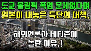 도쿄올림픽 폭염 문제없다며 일본이 내놓은 특단의 대책. 해외언론과 네티즌이 놀란 이유.!