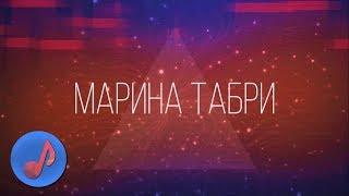 Марина Табри - Плела девка косу [Новые Клипы 2019]