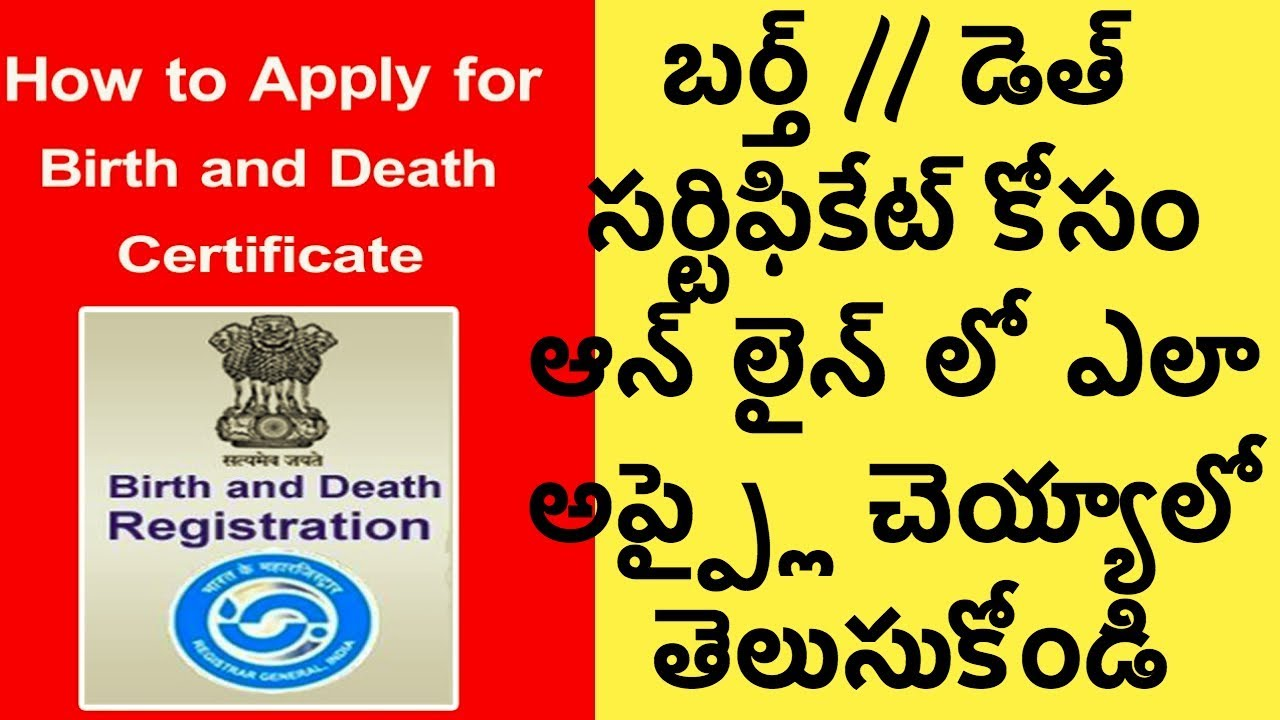 How To Get Birth Death Certificates Online Easily Youtube