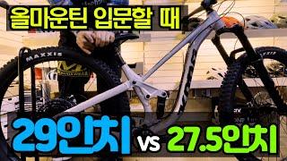 엠티비파크에서 올마운틴 29인치 vs 27.5인치 장단…