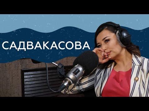 'Если честно...' - Мадина Садвакасова - Видео из ютуба