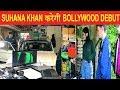 Shahrukh Khan की बेटी Suhana ने शुरू की इस Movie की Shooting ,Bollywood में कर रही हैं Debut  ?