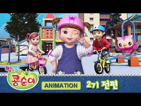 Download 엉뚱발랄 콩순이와 친구들 2기 전편 풀영상