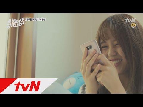 tvnghost (예고) 옥택연&김소현의 달달 문자 ′보고싶어...′ 160823 EP.14
