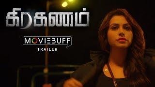 Graghanam Trailer | Krishna Kulasekaran, Nandini Rai | Director: Elan