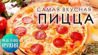Как приготовить Пиццу | Антон Булдаков