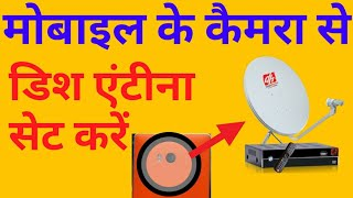 Android mobile se dish tv DTH ko kaise   set  kare ?