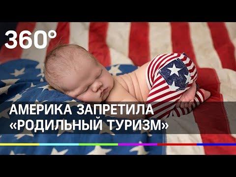 Америка запретила «родильный туризм»