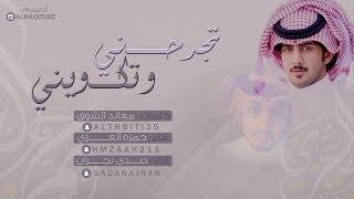 شيلة تجرحني وتكويني    كلمات معاند الشوق    اداء حمزه العزي وصدى نجران - 2018