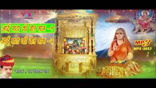 Aai Mata Ki Bel | Aai Mata Ke Super Hit Bhajan | Singer - Ram Niwas Rao