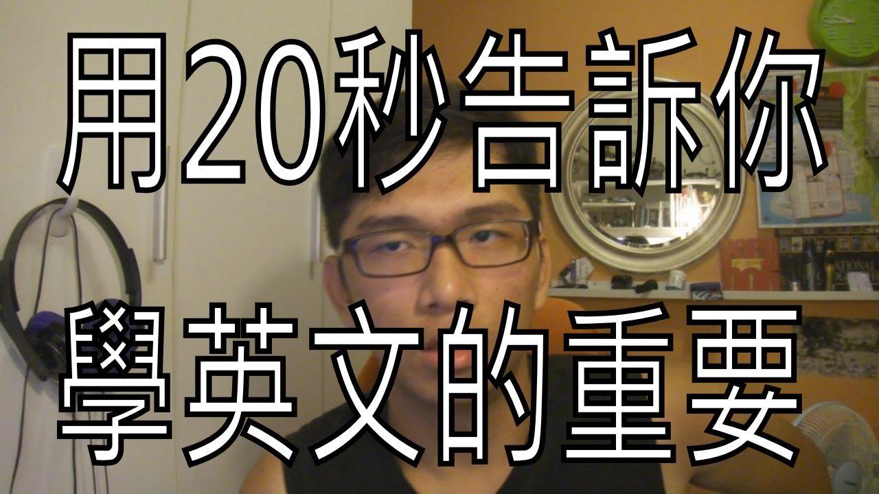 用20秒告訴你學英文的重要! - YouTube